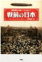 『戦前の日本』という本を読んで。