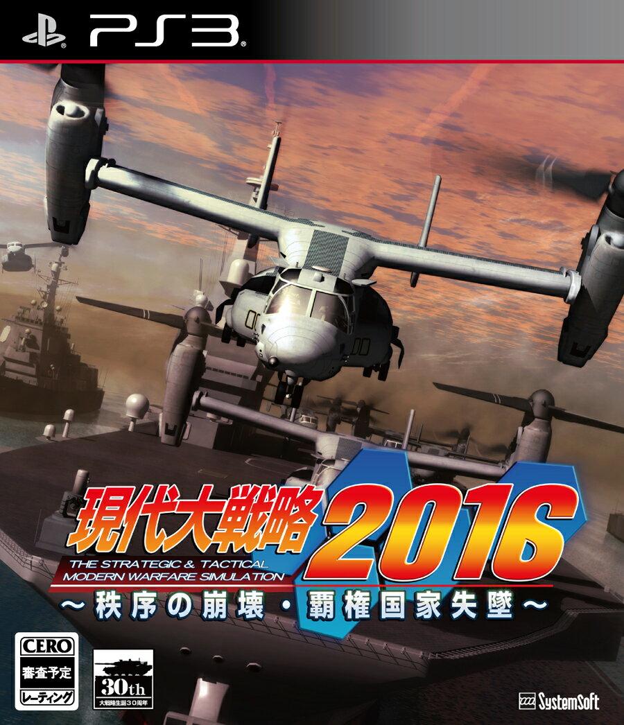 現代大戦略2016〜秩序の崩壊・覇権国家失墜〜 PS3版