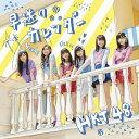 早送りカレンダー (Type-C CD+DVD) HKT48