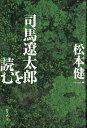 司馬遼太郎を読む [ 松本健一 ]