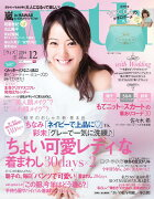with (ウィズ) 2014年 12月号 [雑誌]