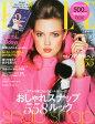 トラベルサイズ ELLE JAPON (エル・ジャポン) 2014年 12月号 [雑誌]