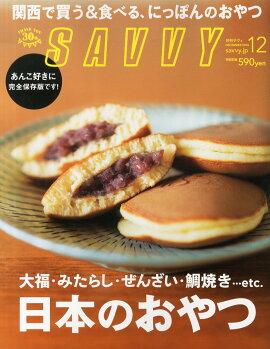 SAVVY (���ӥ�) 2014ǯ 12��� [����]