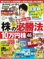 ダイヤモンド ZAi (ザイ) 2014年 12月号 [雑誌]