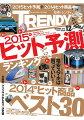 日経 TRENDY (トレンディ) 2014年 12月号 [雑誌]