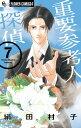 重要参考人探偵 7 (フラワーコミックス) [ 絹田 村子 ...