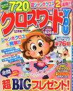 クロスワードYOU (ユー) 2014年 12月号 [雑誌] - 楽天ブックス