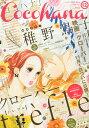 集英社発売日:2014年10月28日 予約締切日:2014年10月24日 B5 13775 JAN:4910137751248 雑誌 コミック・アニメ レディース