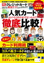 絶対トクする! クレジットカード最強ガイド 2016Winter [ ゲットナビ編集部 ]