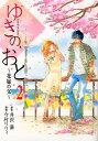 ゆきの、おと〜花嫁の父〜(2) (フェアベルコミックス フレイヤ) [ 今村リリィ ]