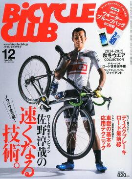 BiCYCLE CLUB (�Х������� �����) 2014ǯ 12��� [����]