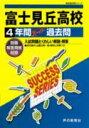 富士見丘高等学校(平成29年度用)