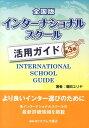 全国版インターナショナルスクール活用ガイド第3版 [ 増田ユリヤ ]