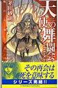 天使の舞闘会 暁の天使たち6 (C・novels fantasia) [ 茅田砂胡 ]