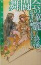 舞闘会の華麗なる終演 暁の天使たち外伝1 (C・novels fantasia) [ 茅田砂胡 ]
