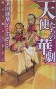 天使たちの華劇 暁の天使たち外伝2 (C・novels fantasia) [ 茅田砂胡 ]