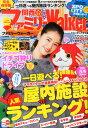 関西ファミリーWalker (ウォーカー) 2015年 12月号 [雑誌]