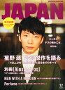 ROCKIN'ON JAPAN (ロッキング・オン・ジャパン) 2015年 12月号 [雑誌]
