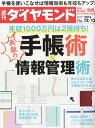 週刊 ダイヤモンド 2015年 12/12号 [雑誌]