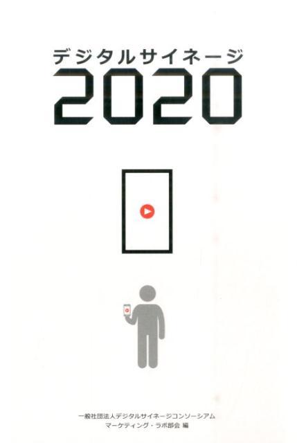 デジタルサイネージ2020 [ デジタルサイネージコンソーシアム ]