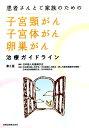 患者さんとご家族のための子宮頚がん・子宮体がん・卵巣がん治療ガイドライン第2版 [ 日本婦人科腫瘍学
