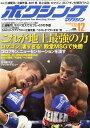 ボクシングマガジン 2015年 12月号 [雑誌]