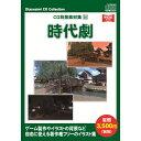 お楽しみCDコレクション CG背景素材集16 時代劇 WSCG16