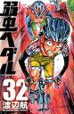弱虫ペダル(32) (少年チャンピオンコミックス) [ 渡辺航 ]