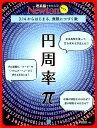円周率π 3.14からはじまる、無限につづく数 (ニュートンムック 理系脳をきたえる!