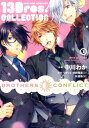 BROTHERS CONFLICT 13Bros.COLLECTION(1) (シルフコミックス) 中川わか