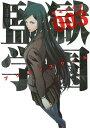 監獄学園 3 (ヤングマガジンコミックス) [ 平本アキラ ...