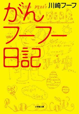がんフーフー日記 (小学館文庫) [ 川崎フーフ ]の商品画像