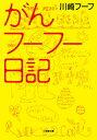 がんフーフー日記 (小学館文庫) [ 川崎フーフ ]