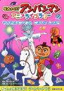 それいけ!アンパンマンアニメライブラリー(3) やきそばパン...