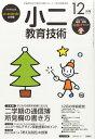 小二教育技術 2015年 12月号 [雑誌]