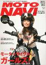 MOTO NAVI (モトナビ) 2015年 12月号 [雑誌]