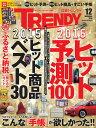日経 TRENDY (トレンディ) 2015年 12月号 [雑誌]