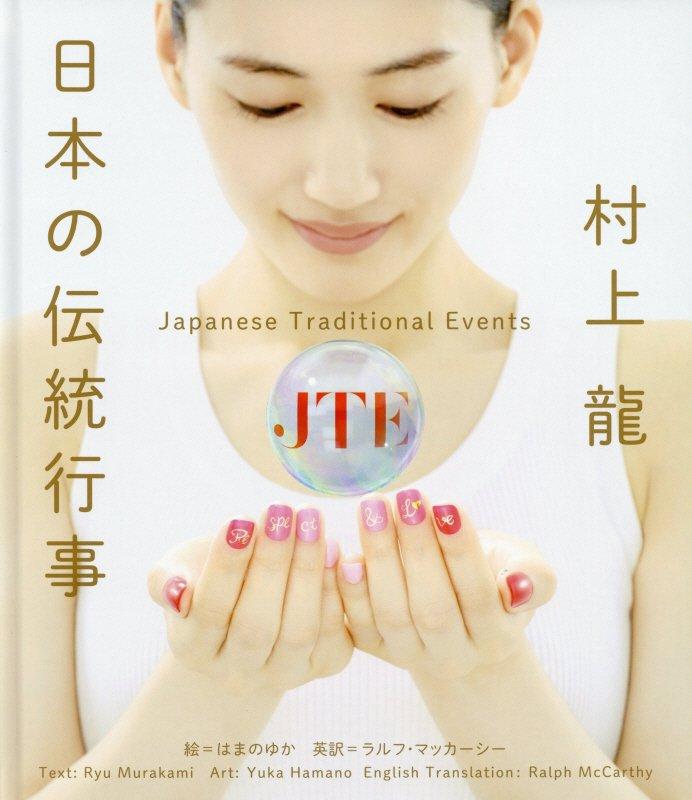 日本の伝統行事(図書館・公共用) Japanese Traditional Events  For  Public [ 村上 龍 ]