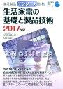 生活家電の基礎と製品技術(2017年版) [ 家電製品協会 ]