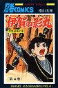 伊賀の影丸(4) (サンデーコミックス) [ 横山光輝 ]