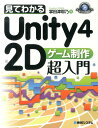 見てわかるUnity4 2Dゲーム制作超入門 [ 掌田津耶乃 ]