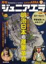月刊 junior AERA (ジュニアエラ) 2015年 12月号 [雑誌]