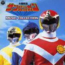太陽戦隊サンバルカン MUSIC COL [ (キッズ) ]