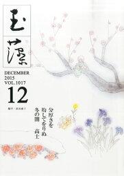 玉藻 2015年 12月号 [雑誌]