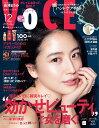 VoCE (ヴォーチェ) 2015年 12月号 [雑誌]