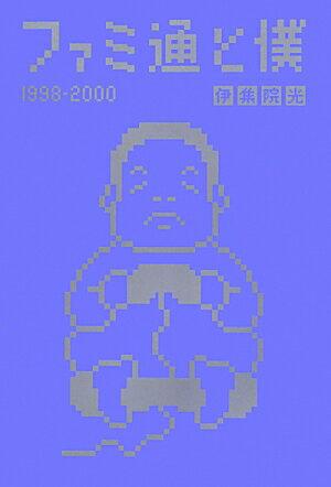 ファミ通と僕(1998-2000) (ファミ通Books) [ 伊集院光 ]