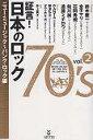 証言!日本のロック70's(vol.2(ニュー・ミュージッ) [ 難波弘之 ]