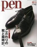 Pen (�ڥ�) 2015ǯ 12/1�� [����]