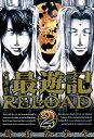 文庫版最遊記RELOAD(2) (IDコミックス ZERO-...