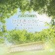 オルゴール療法 ひびきセラピー 〜脳に効くスイスオルゴール〜(CD+DVD) [ (オルゴール) ]